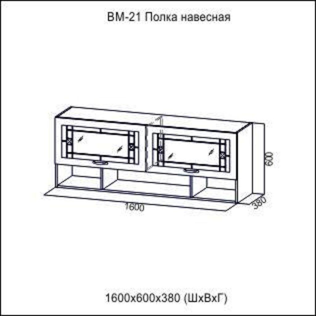 Мебель для гостиной Вега: Полка навесная ВМ-21 Вега в Диван Плюс