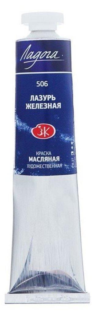 """46мл: Краска масляная """"Ладога""""  лазурь железная 46мл в Шедевр, художественный салон"""