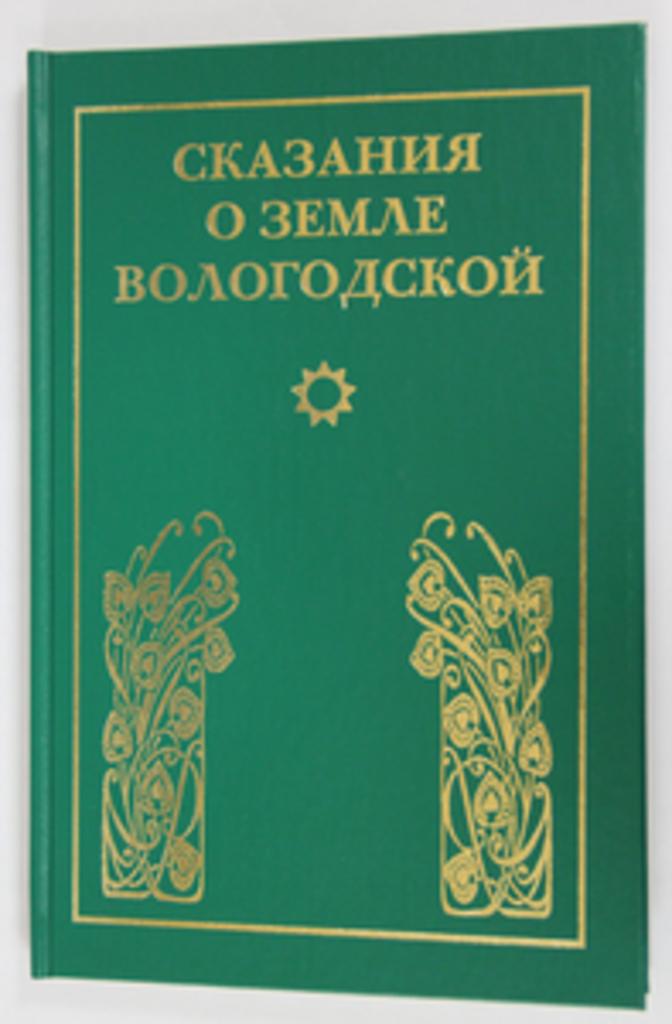 Учебная литература: Книги Вологодских писателей и поэтов в Учебная литература, ООО