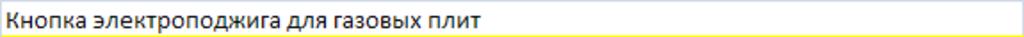 Запчасти для плит и духовых шкафов: Кнопка электроподжига для газовых плит в АНС ПРОЕКТ, ООО, Сервисный центр