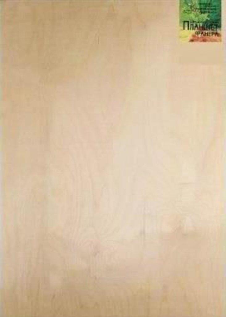 Планшеты: Планшет фанера 60х80 Н.Новгород в Шедевр, художественный салон
