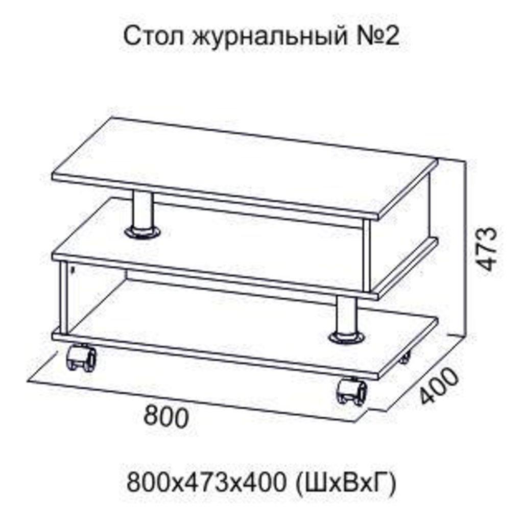 Столы журнальные: Стол журнальный №2 в Диван Плюс