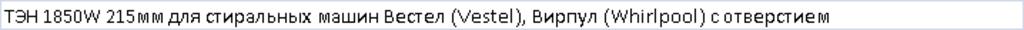 ТЭН для стиральных машин: ТЭН 1850W 215мм, для стиральных машин Вестел (Vestel), Вирпул (Whirlpool) c отверстием, 32004626, 524025201, 651016533, HTR002VE, HTR008ID, 16rs19 в АНС ПРОЕКТ, ООО, Сервисный центр