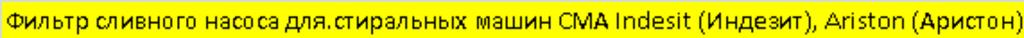 Фильтры-пробки слива воды: Фильтр сливного насоса для.стиральных машин СМА Indesit (Индезит), Ariston (Аристон), Атлант, Samsung (Самсунг), Whirlpool (Вирпул), 481248058385, 312342, C00312342 в АНС ПРОЕКТ, ООО, Сервисный центр