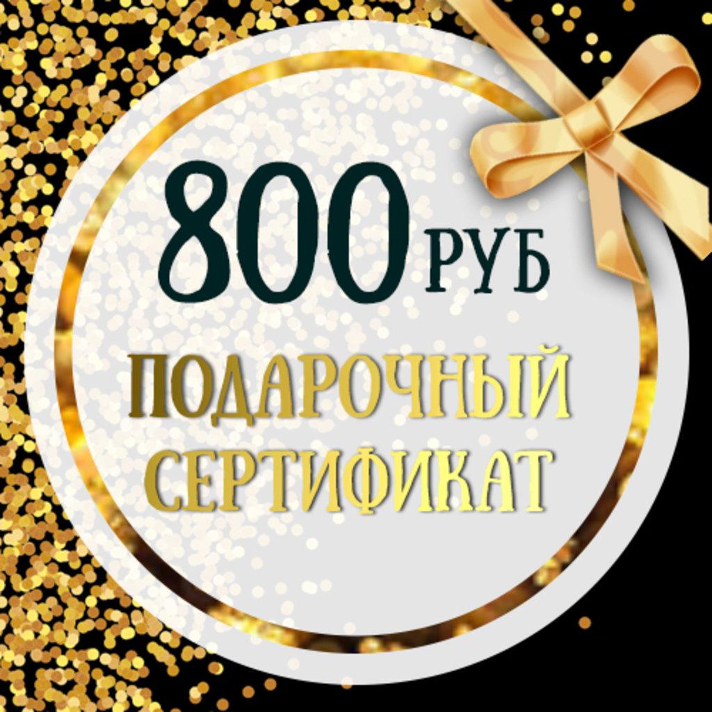 Подарочные сертификаты: Подарочный сертификат на 800 рублей в Элит-парфюм