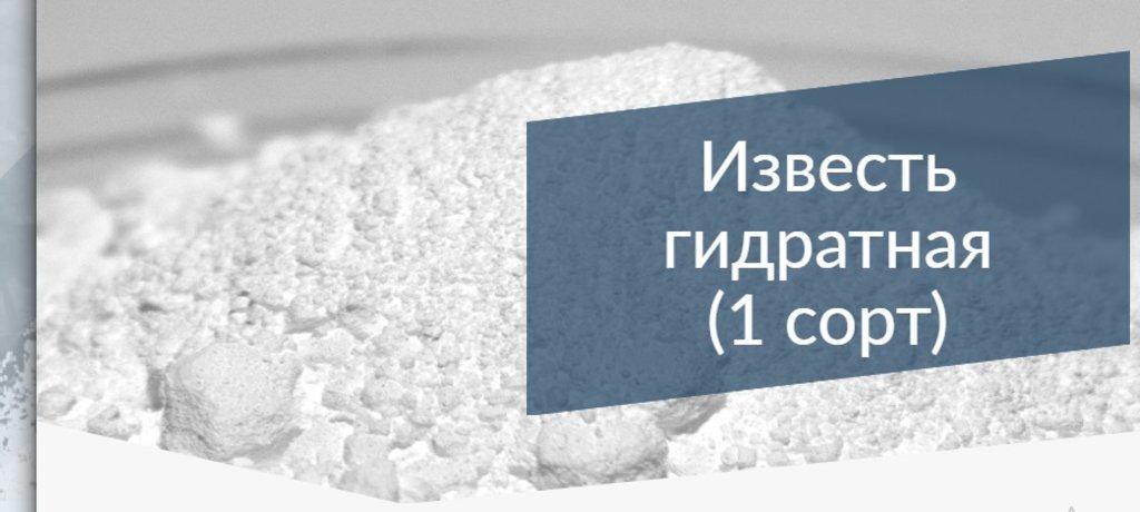 Известь: Известь гидратная (пушонка) в МКР в 100 пудов