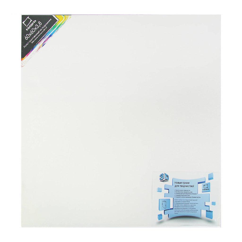Холсты на подрамнике: Холст на подрамнике Малевичъ 3D (60*60см) хлопок 380гр в Шедевр, художественный салон