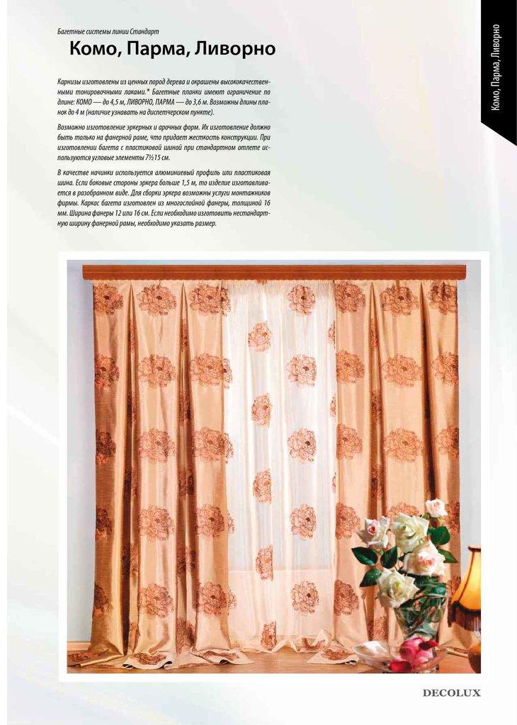Карнизы багетные: Комо, Ливорно, Парма в Салон штор, Виссон