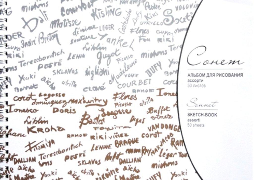 """Бумага для рисования и графики: Альбом для рисования """"Сонет"""" ассорти 19*26, 50 листов в Шедевр, художественный салон"""