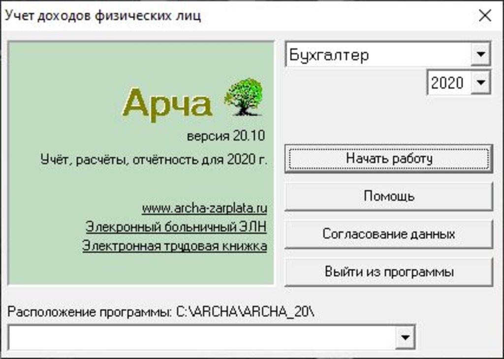Программа для бухгалтера «АРЧА.ЗАРПЛАТА 2021» в Омега-сервис