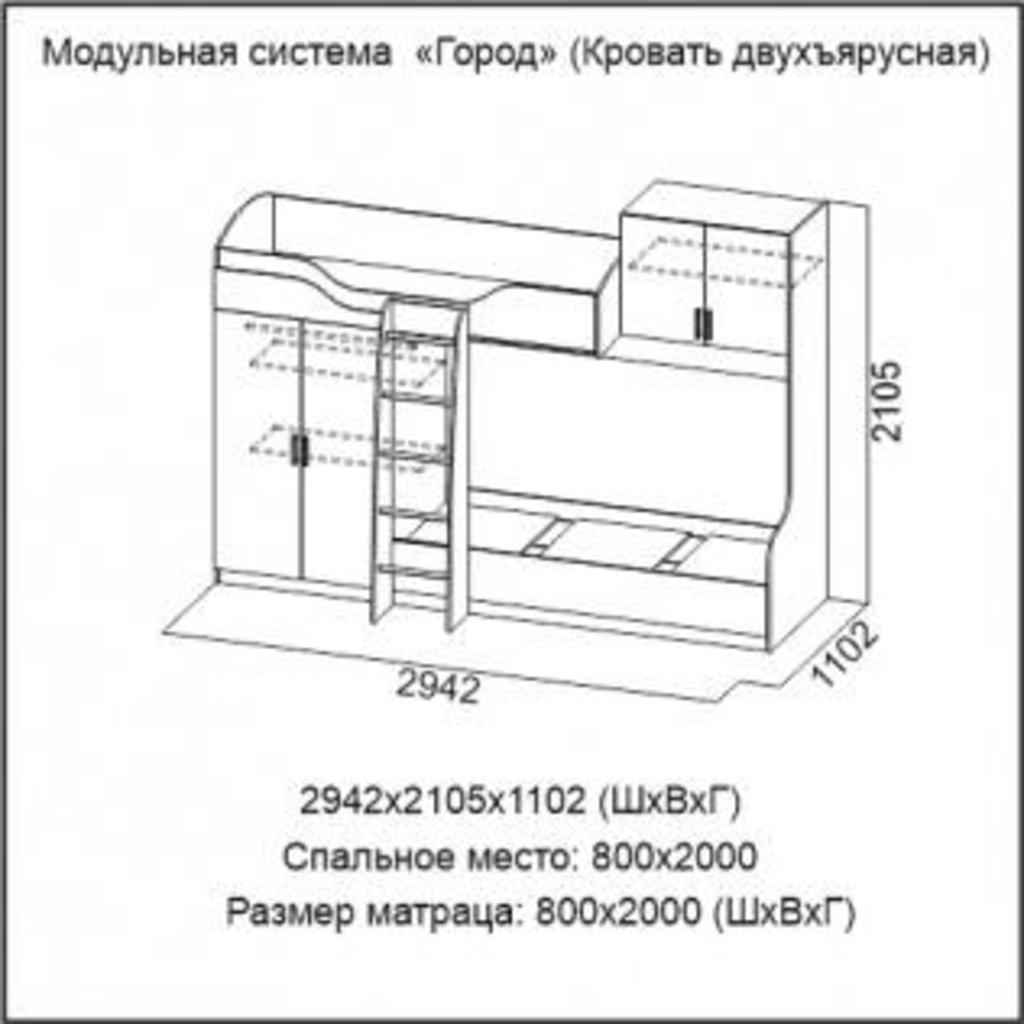 Мебель для детской Город: Кровать двухъярусная (без матраца 0,8*2,0) Город в Диван Плюс