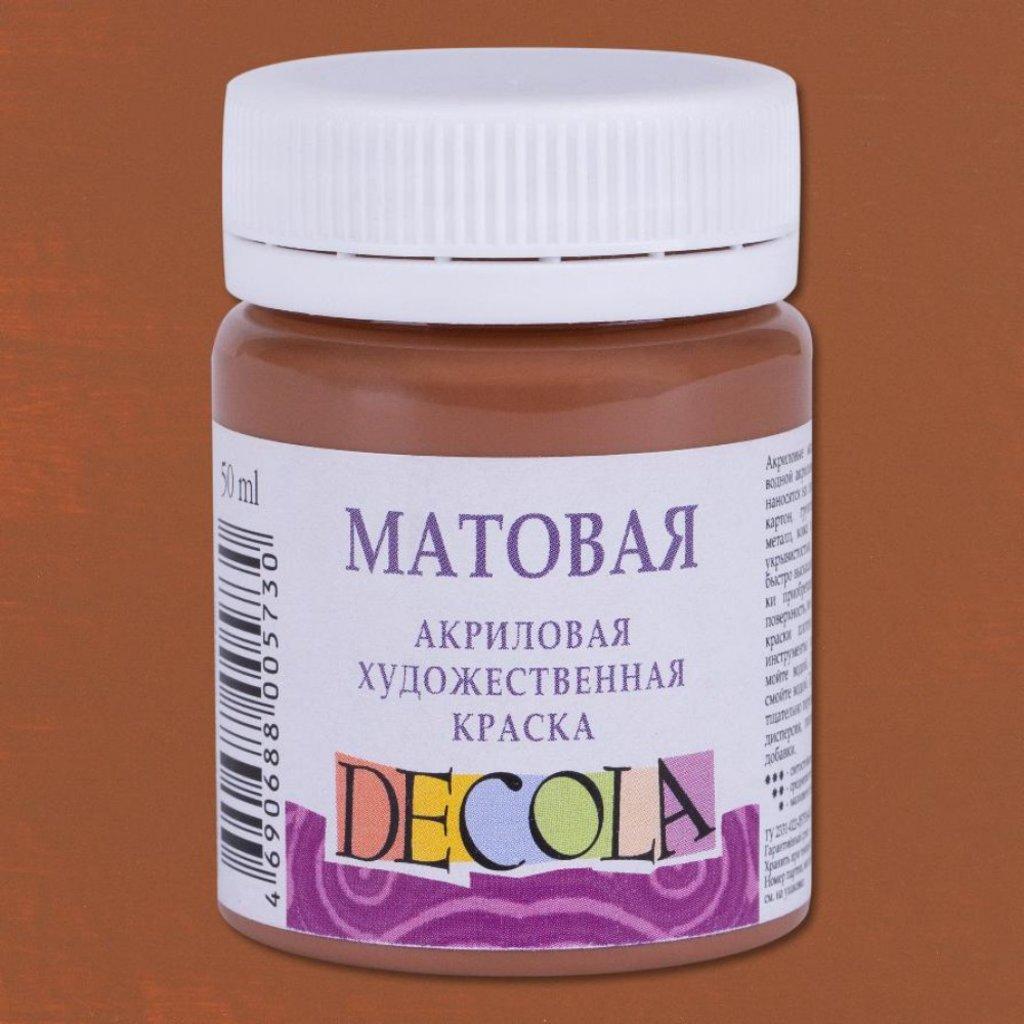 """матовая: Краска акриловая матовая """"Decola"""" коричневая светлая 50мл в Шедевр, художественный салон"""