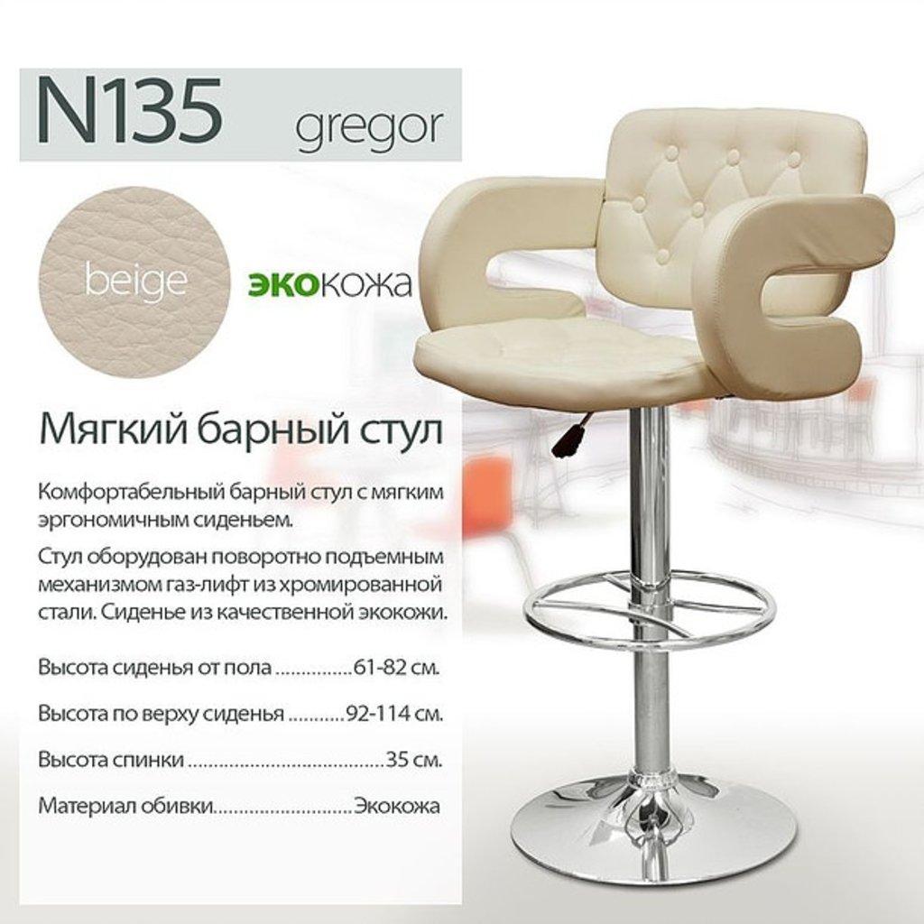 Стулья барные.: Барный стул Gregor (хром) в АРТ-МЕБЕЛЬ НН