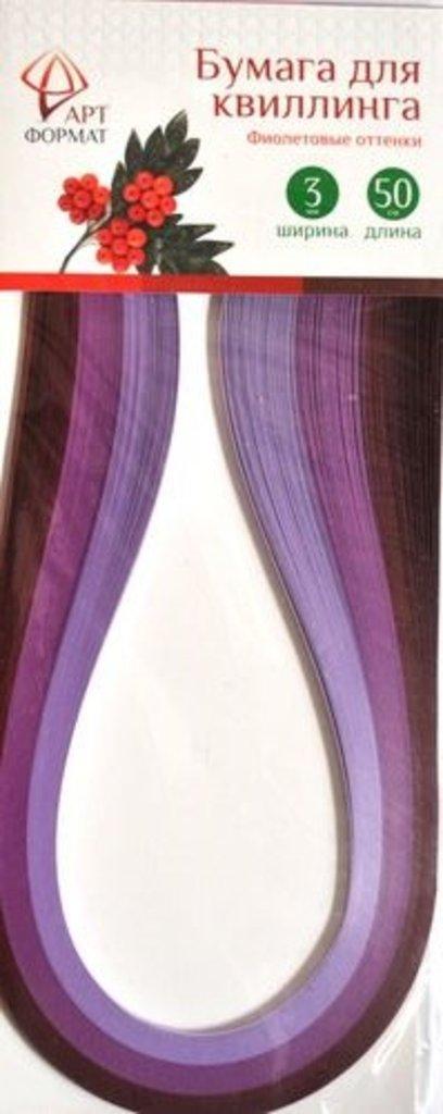 Квиллинг: Бумага для квиллинга ARTформат фиолетовые оттенки в Шедевр, художественный салон