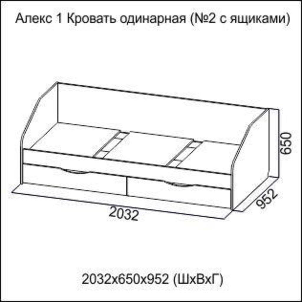 Мебель для детской Алекс-1: Кровать одинарная №2 с ящиками (без матраца 0,9*2,0) Алекс-1 в Диван Плюс