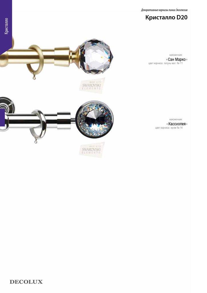 Карнизы круглые: Кристалло в Салон штор, Виссон
