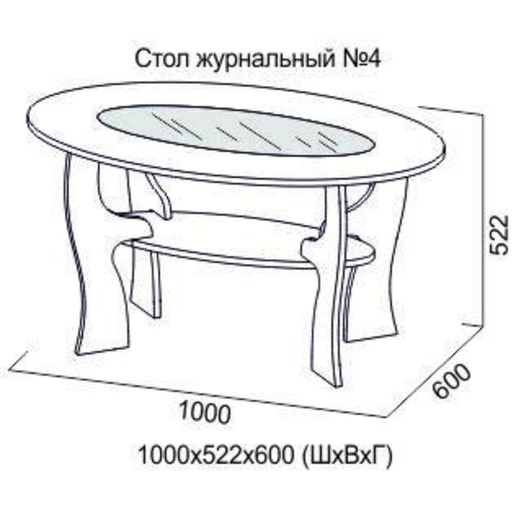 Столы журнальные: Стол журнальный №4 в Диван Плюс