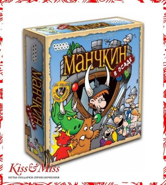 Интеллектуальные настольные игры: Манчкин в Kiss-n-Miss
