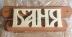Бондарные изделия: ТАБЛИЧКА СРЕДНЯЯ «БАНЯ» прорезная в Погонаж