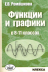 Учебная литература: Дополнительную литературу по предметам в Учебная литература, ООО