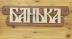 Бондарные изделия: ТАБЛИЧКА БОЛЬШАЯ «БАНЬКА» прорезная в Погонаж